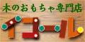 厳選の木製玩具&インテリア小物 自然色豊かなこだわりの商品です
