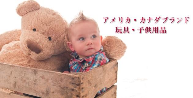 usa-toy