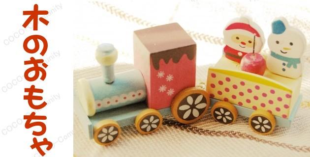 木のおもちゃ・木製玩具販売ショップ情報