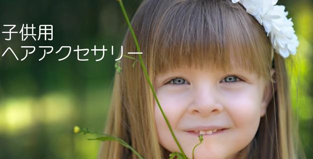 子供向けヘアアクセサリー販売ショップ情報