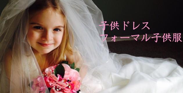 子供ドレス販売ショップ情報