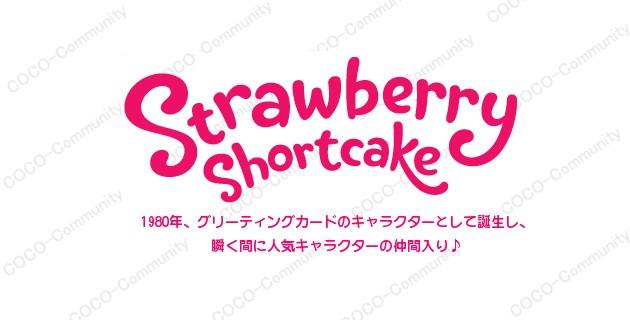 ストロベリーショートケーキキャラクターグッズ販売ショップ情報